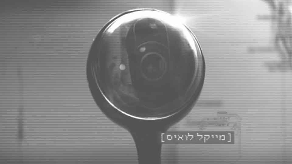 Ady Cohen video